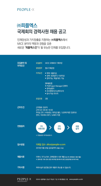피플엑스-국제회의-경력사원-채용-공고_1905.jpg